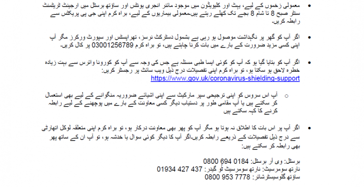 Screenshot of a government COVID-19 advice document in Urdu